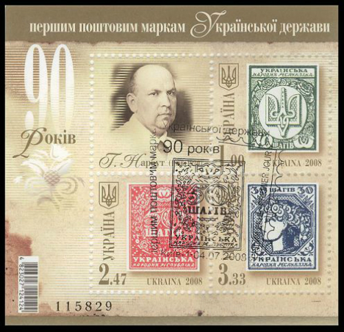 620px-Stamp_of_Ukraine_Narbut
