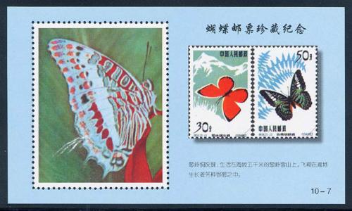 china-repub_07a_bflies_ss07